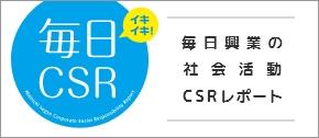 社会活動CSRレポート