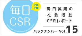社会活動CSRレポートvol15