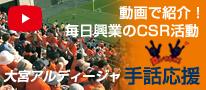 CSR活動/手話応援