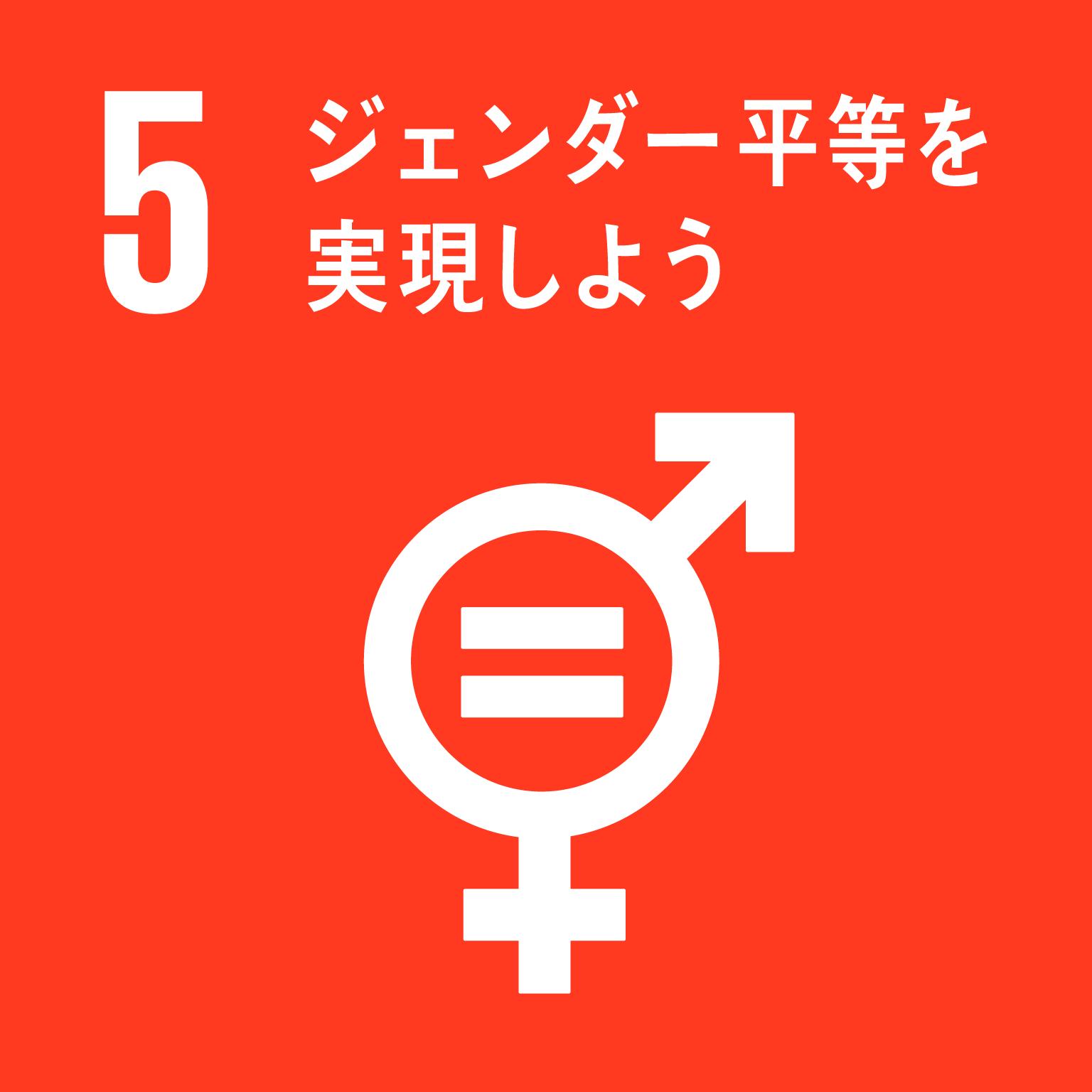 毎日興業の取り組み_SDGs05