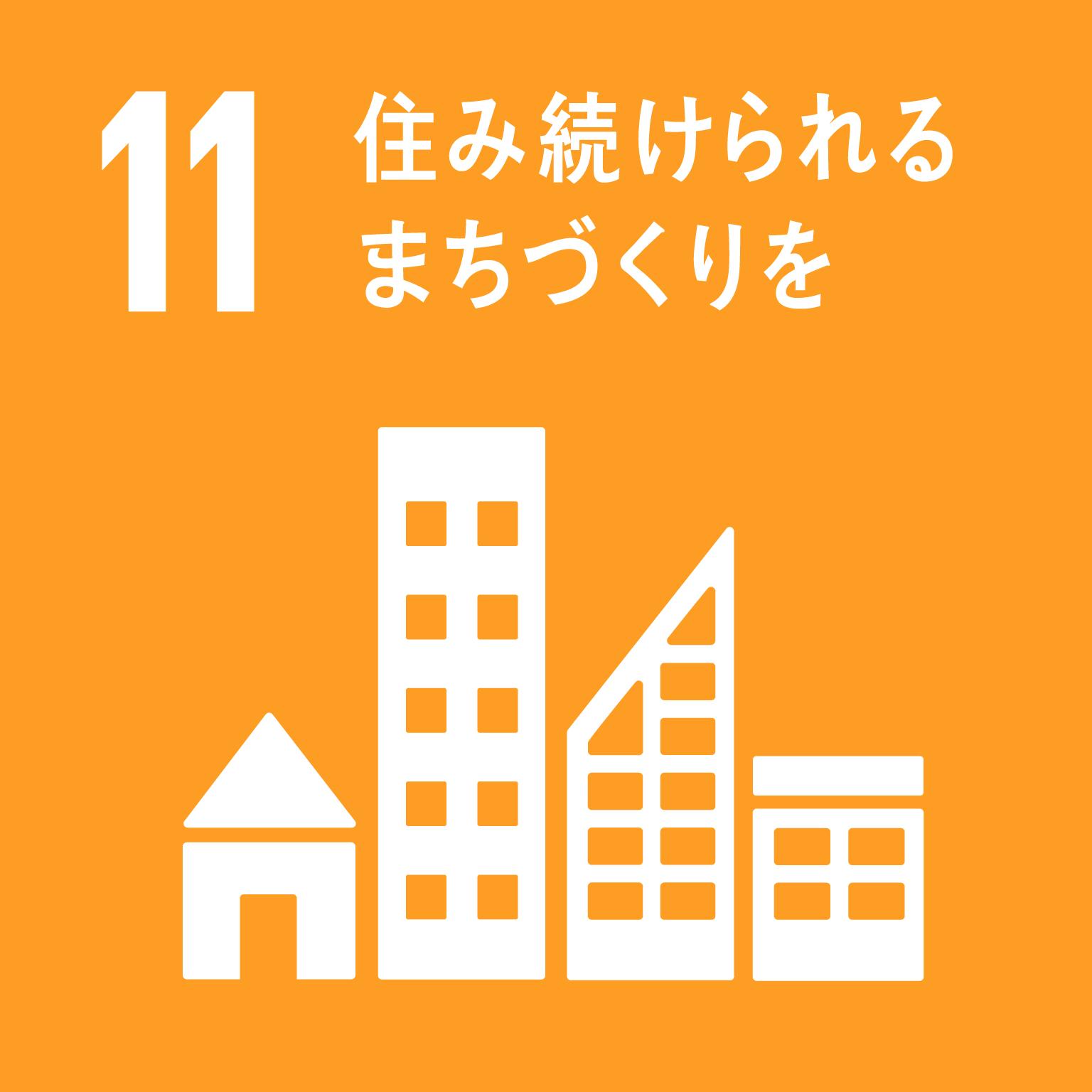 毎日興業の取り組み_SDGs11