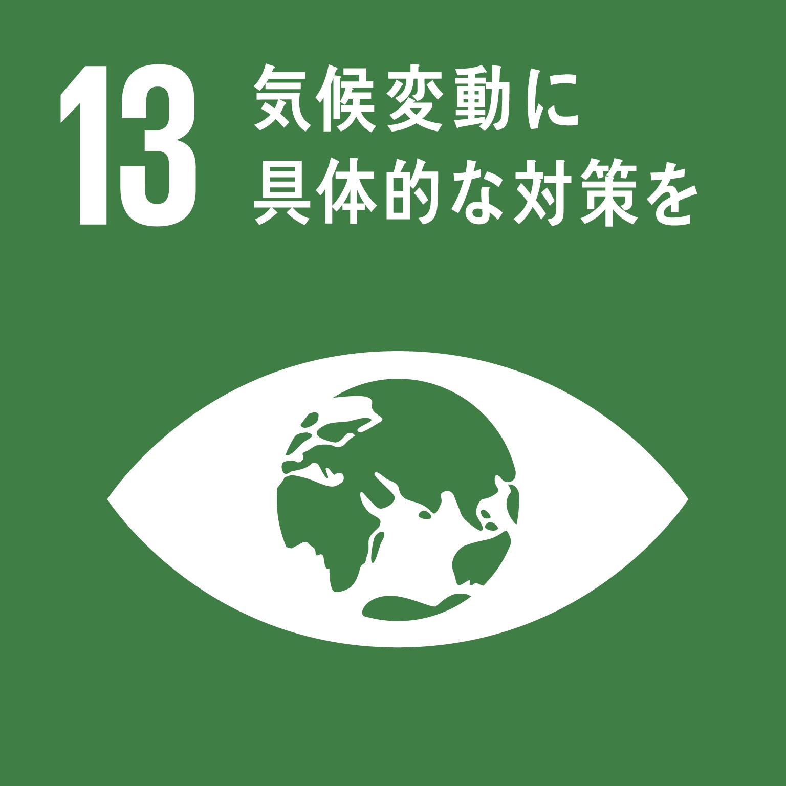 毎日興業の取り組み_SDGs13