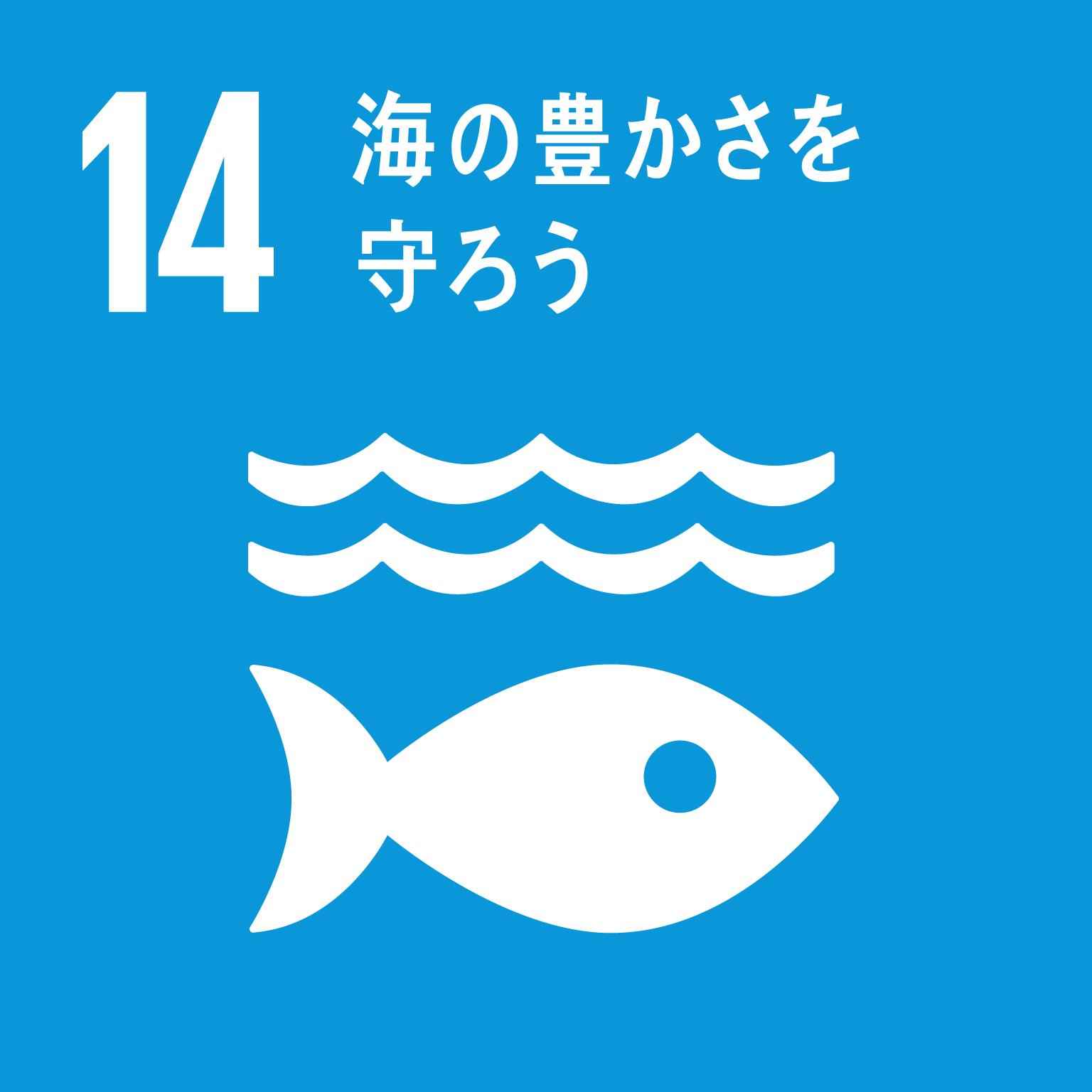 毎日興業の取り組み_SDGs14