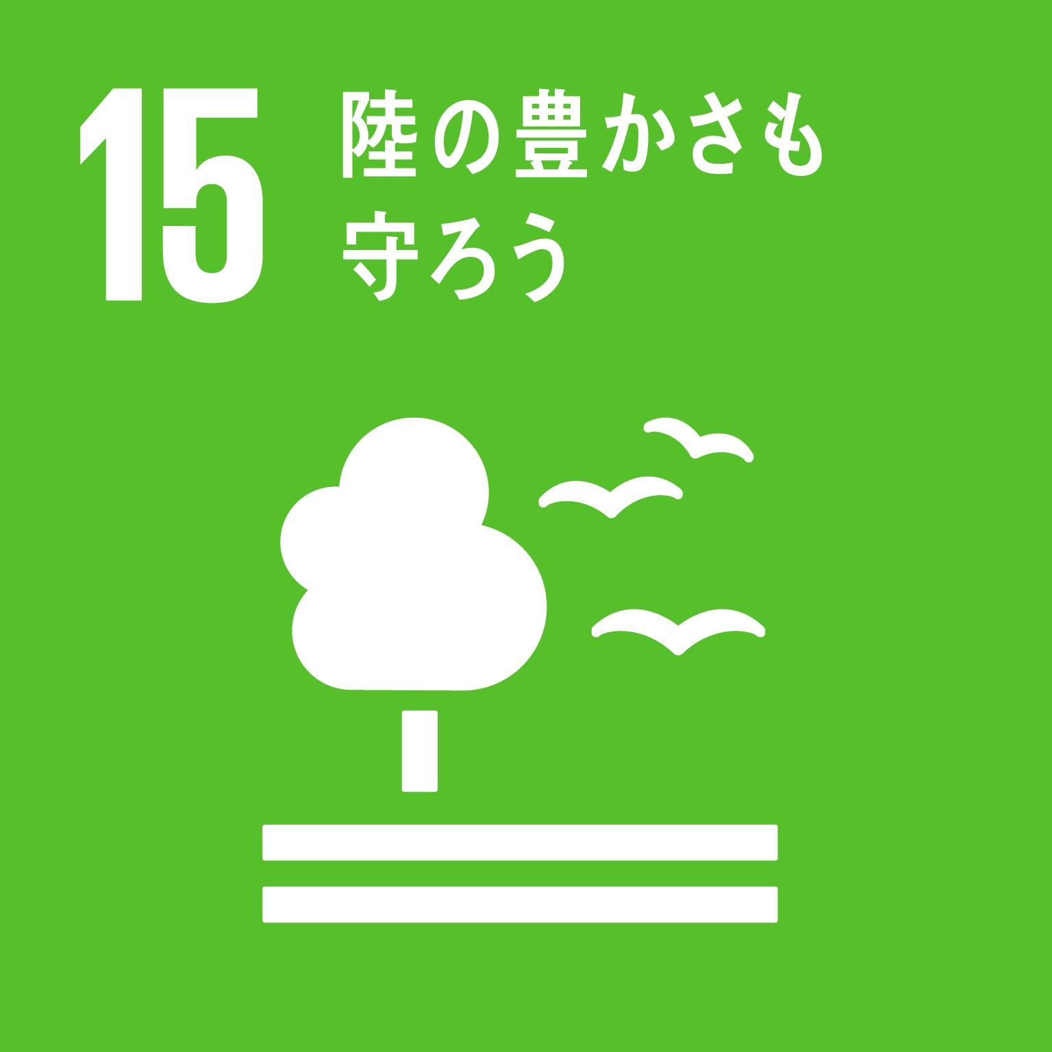 毎日興業の取り組み_SDGs15