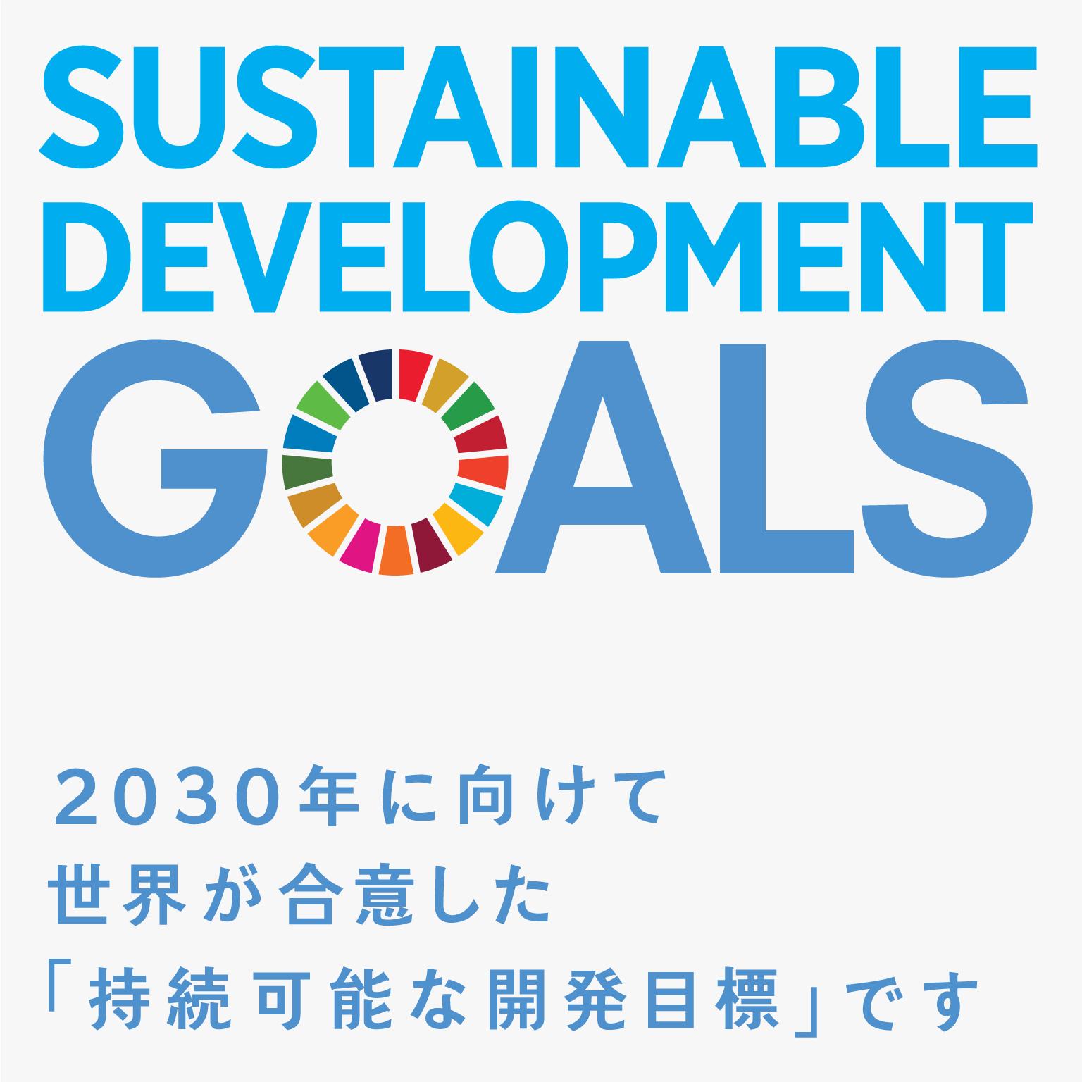 毎日興業の取り組み_SDGs18