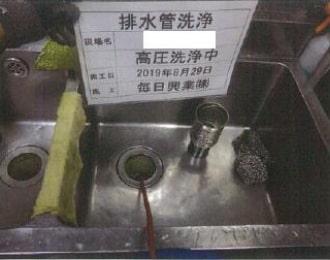 環境衛生管理業務_排水管清掃01