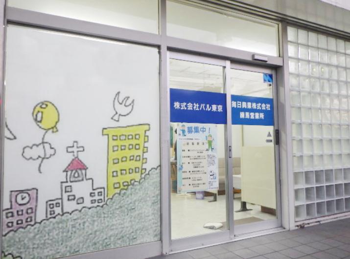 株式会社パル東京