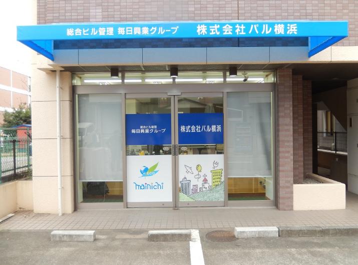 株式会社パル横浜