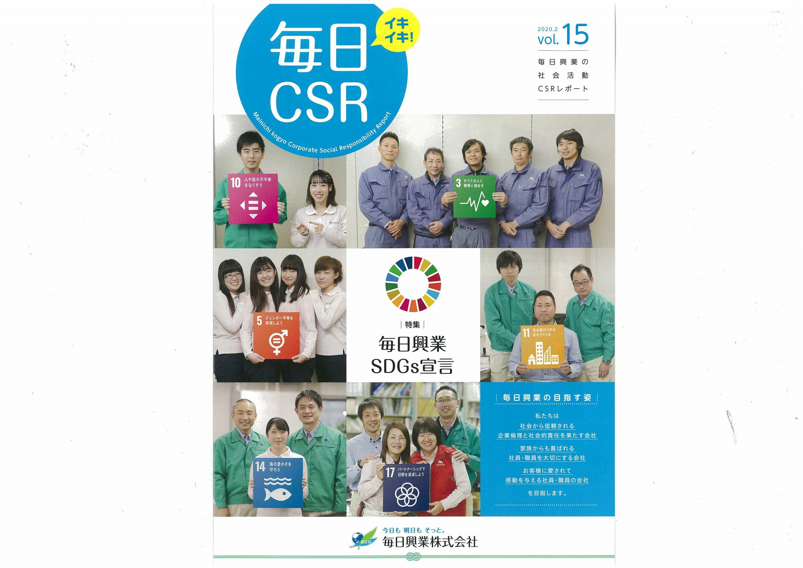 毎日興業 CSR