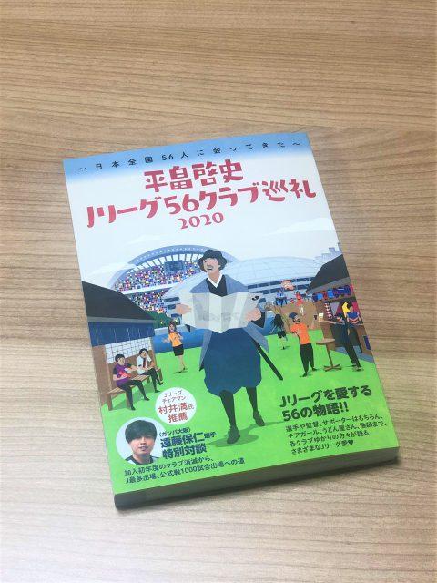 平畠啓史 Jリーグ56クラブ巡礼2020