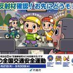 2020秋の全国交通安全運動