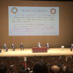 SDGs官民連携プラットフォーム