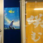 全日本ろうあ連盟創立70周年記念映画「咲む」