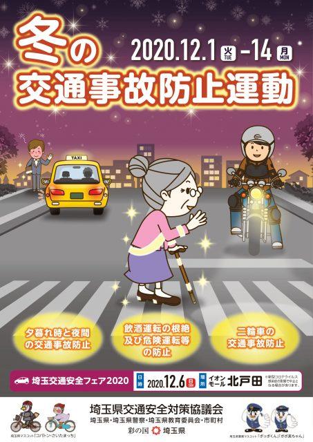 冬の交通事故防止運動