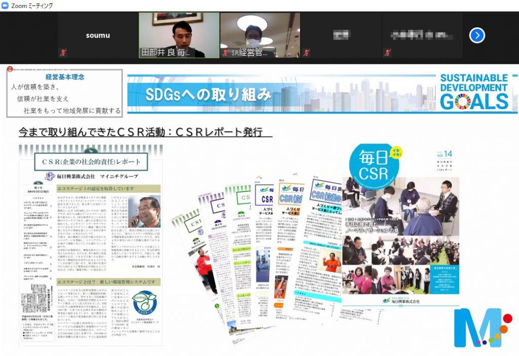 埼玉GPNオンラインセミナー