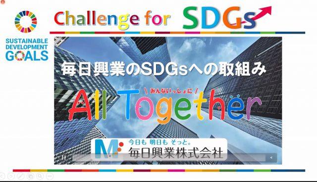 埼玉グリーン購入ネットワーク オンラインセミナーに登壇