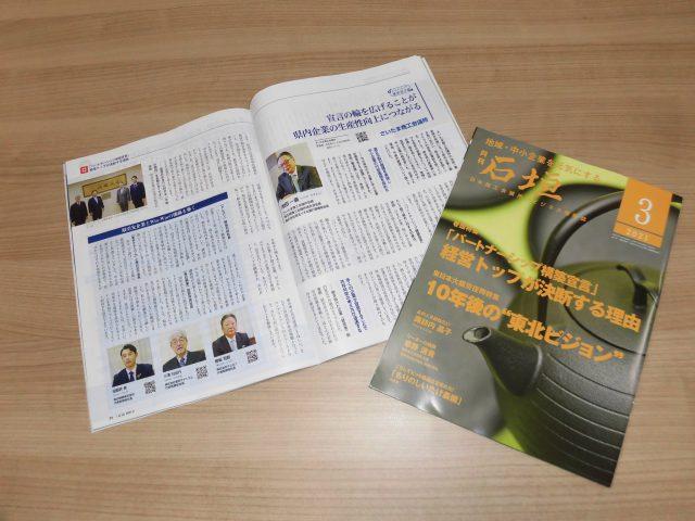 月刊石垣「パートナーシップ構築宣言」に当社社長が載りました