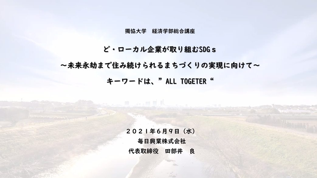 田部井社長獨協大学講話