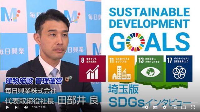埼玉版SDGsインタビュー