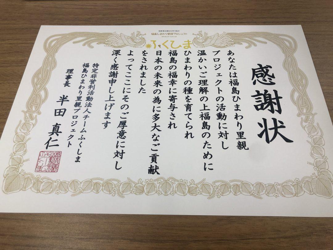 福島ひまわり里親プロジェクト感謝状